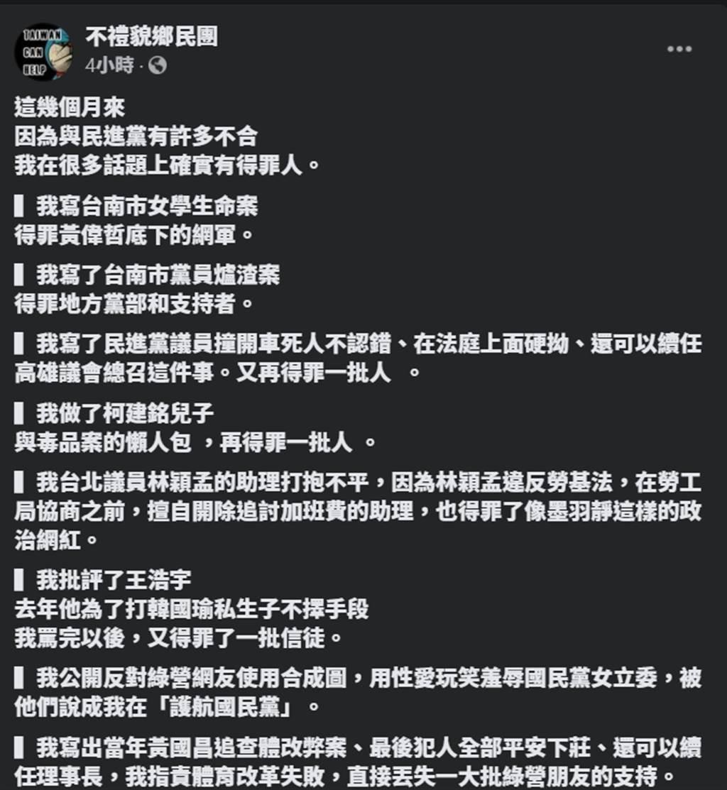 挺英粉專《不禮貌鄉民團》表示近日受到民進黨各大側翼圍攻,甚至私訊他威脅人身安全。(圖/不禮貌鄉民團臉書)