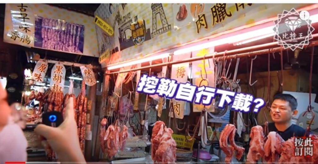 YouTuber前往傳統市場街訪民調時,問一句「台灣豬標章」是自行下載的嗎?一秒就惹怒豬肉販。(翻攝「Bit King比特王出任務」YouTube)