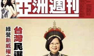 陳朝平》亞洲週刊兩度抗衡台灣當局的點滴