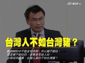 農委會一紙回函露馬腳 藍委沉痛吶喊:台灣人不如台灣豬?