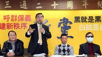 小三通20周年 新黨呼籲建立兩岸「防疫泡泡」 恢復小三通航線