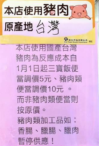 台灣豬便當漲10元業者GG了 消保官登門查價