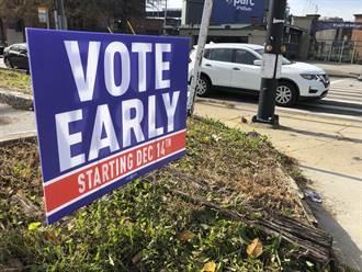 美喬治亞州參議員決選 300萬選民提前投票創紀錄