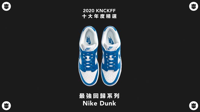 Nike於2020年推出逾50雙的Dunk鞋款,被稱為「最強回歸」系列。 (KNCKFF平台提供)