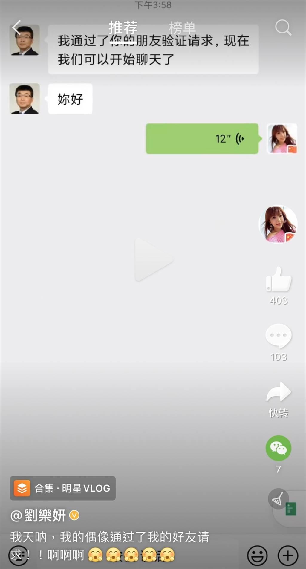 刘乐妍兴奋po文,说跟「偶像」互加好友成功。(翻摄自刘乐妍微博)