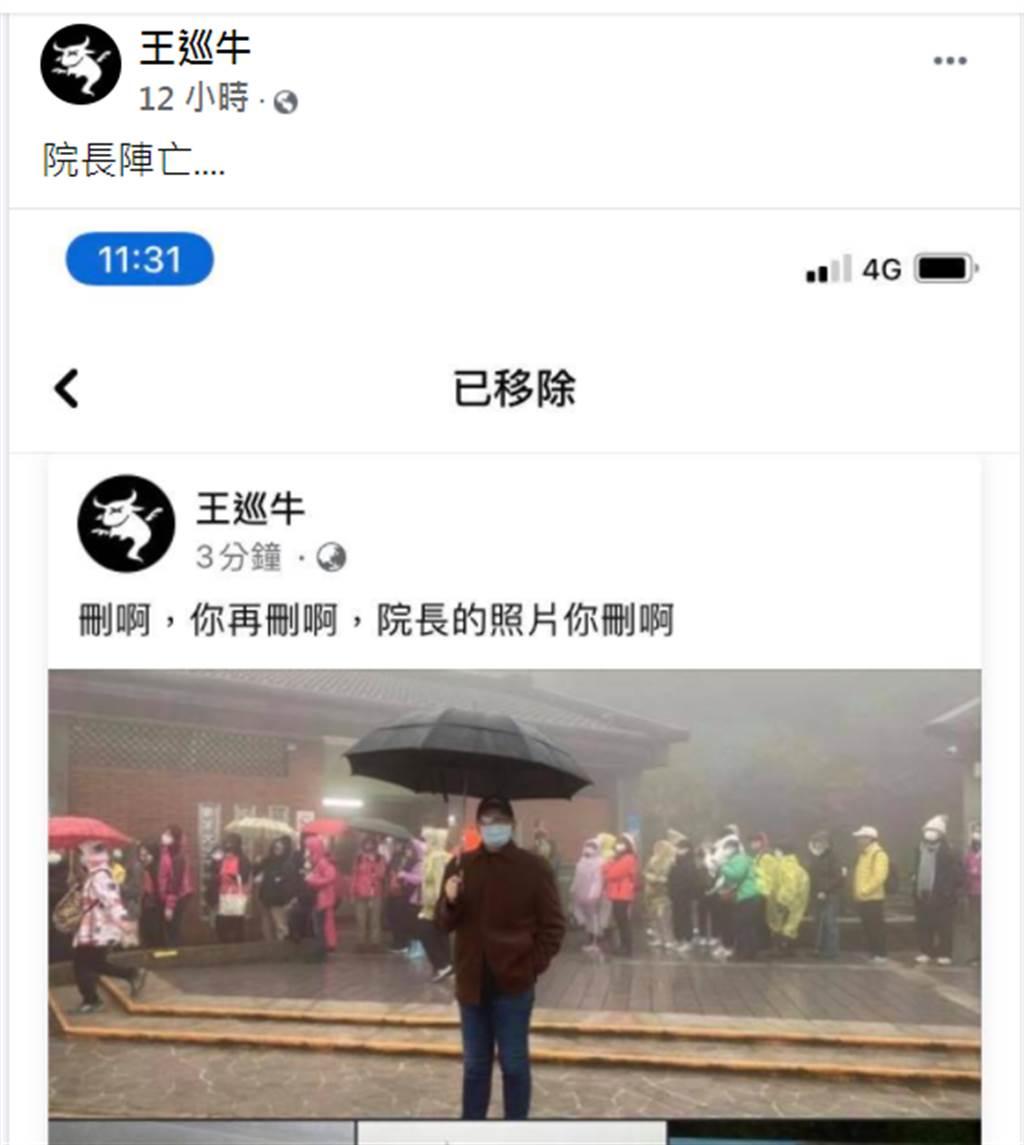 網友指出轉PO游錫堃文章遭刪除。(圖/摘自為牛請命-巡牛志工隊臉書)