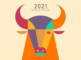 牛年運勢占卜 1圖預知2021年好運關鍵字
