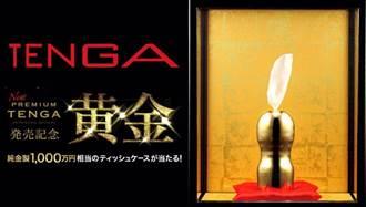 史上份量最重TENGA!千萬日圓純金打造TENGA面紙盒 連抽衛生紙也補馬乎啊!