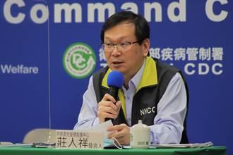 台灣鎖國將成政經孤立之島?指揮中心最新回應
