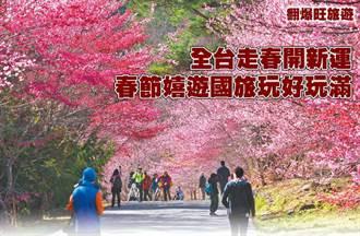 全台走春開新運 春節嬉遊國旅玩好玩滿
