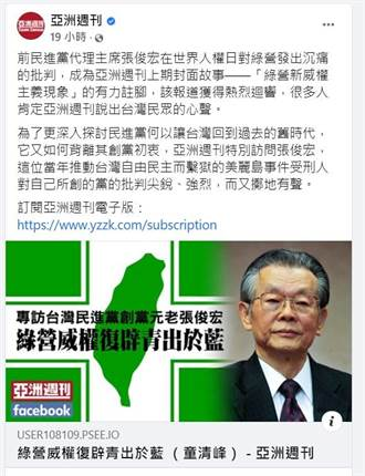 亞洲週刊再度抨擊民進黨 「威權復辟 青出於藍勝於藍」