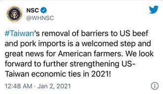 白宮推文 肯定取消牛豬進口限制