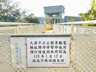 大溪景觀電梯頻維修 旅客抱怨