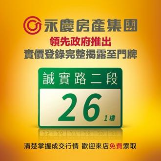 永慶全集團已落實成交行情揭露到門牌半年 肯定實價登錄立法