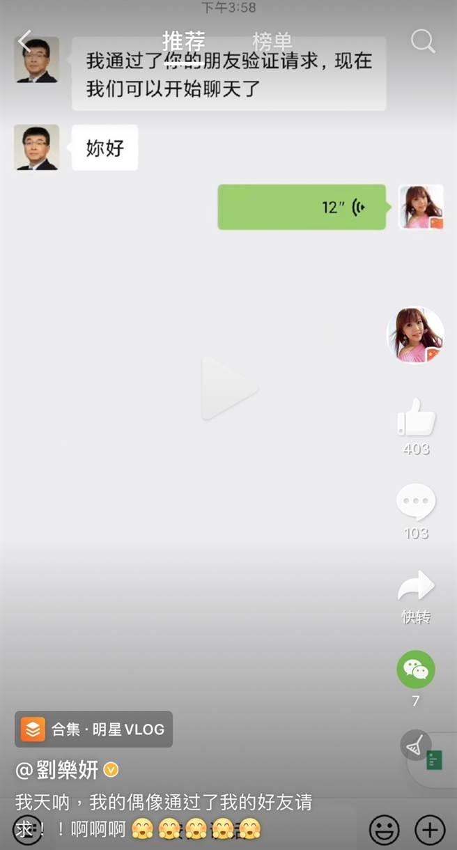 劉樂妍興奮po文,說跟「偶像」互加好友成功。(翻攝自劉樂妍微博)