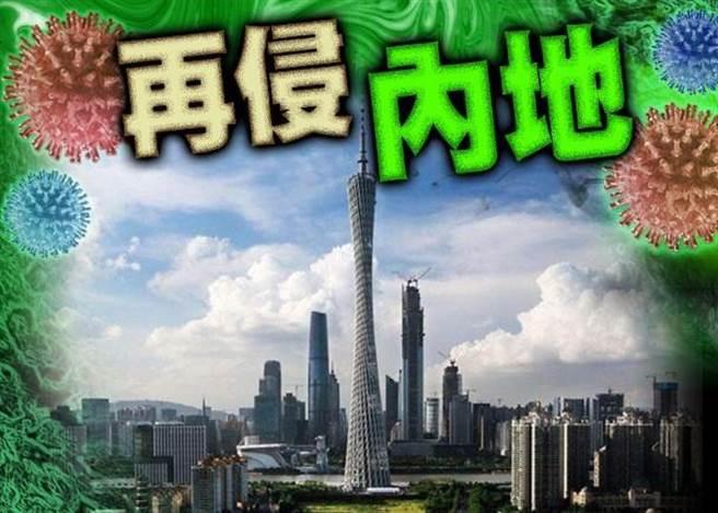 繼上海後,英國的變種新冠病毒再度入侵大陸廣州。(取自東網)