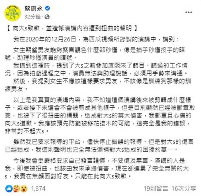 蔡康永演講遭斷章取義,向大S致歉。(圖/翻攝自蔡康永臉書)