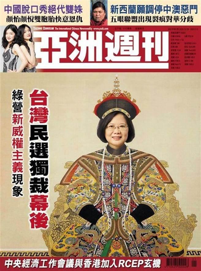 《亞洲週刊》以總統蔡英文為封面人物,諷刺蔡英文民選獨裁。(摘自亞洲週刊臉書)