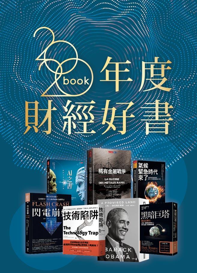 「年度財經好書」邁入第二屆,共30本入選。圖/工商書房提供