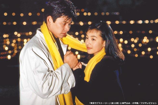 經典日劇《東京愛情故事》2021年迎來播出30周年。(摘自日本映畫頻道)