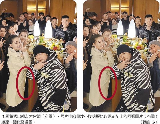 周董秀出親友大合照(左圖),照片中的昆凌小腹明顯比珍妮花貼出的同張圖片(右圖)纖瘦,疑似修過圖。(摘自IG)