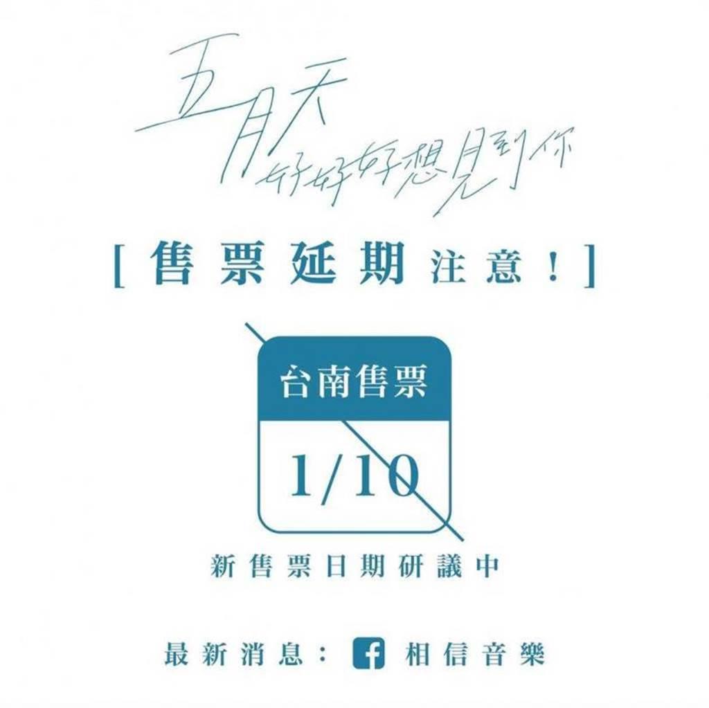 五月天宣布台南演唱会开卖日延期。(图/摘自脸书)
