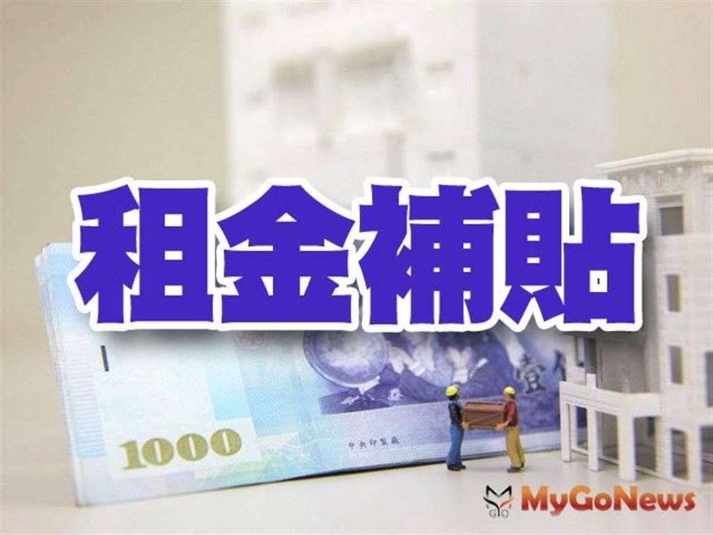 2021年度「台北市低收入戶承租住宅租金補貼」1月4日起受理申請