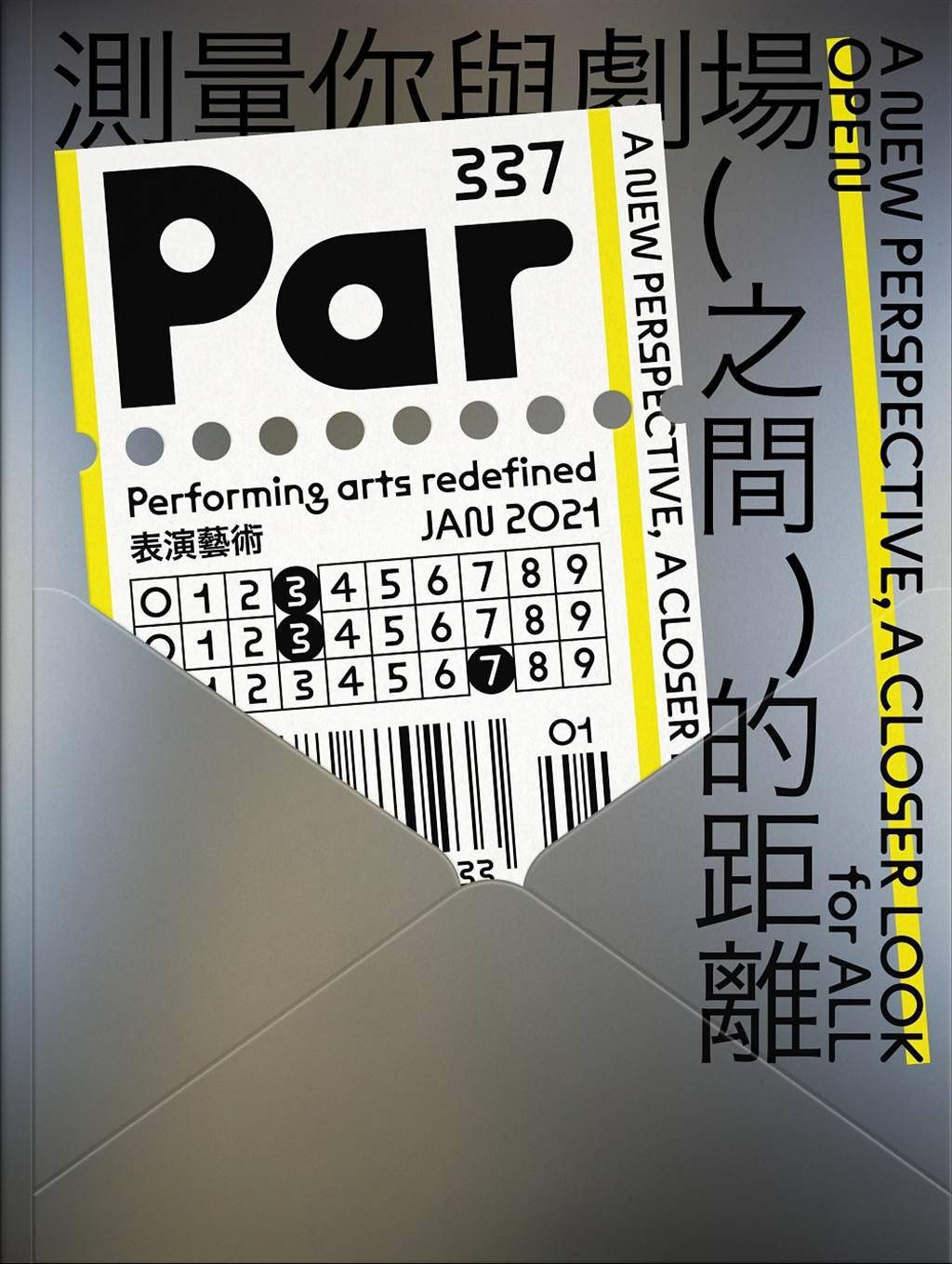 《PAR表演藝術 1月號第337期》