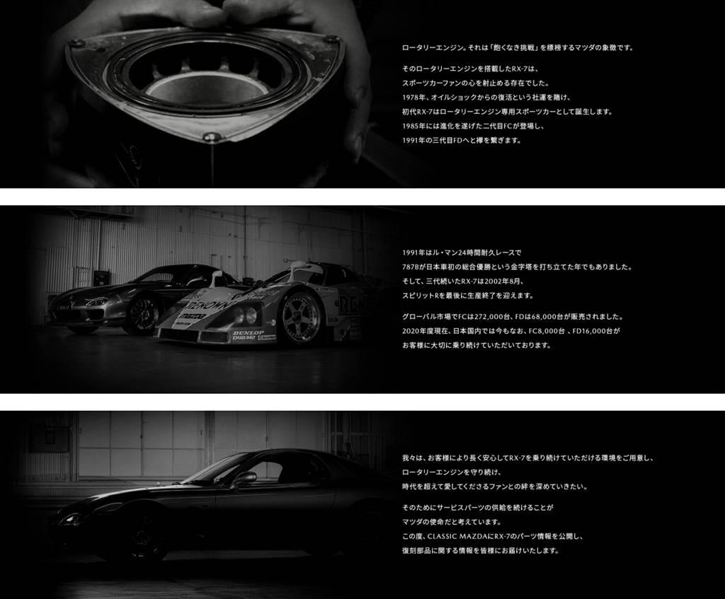 不死轉子傳奇,Mazda Classic Project加入 RX-7 FC/FD 零組件重新生產!
