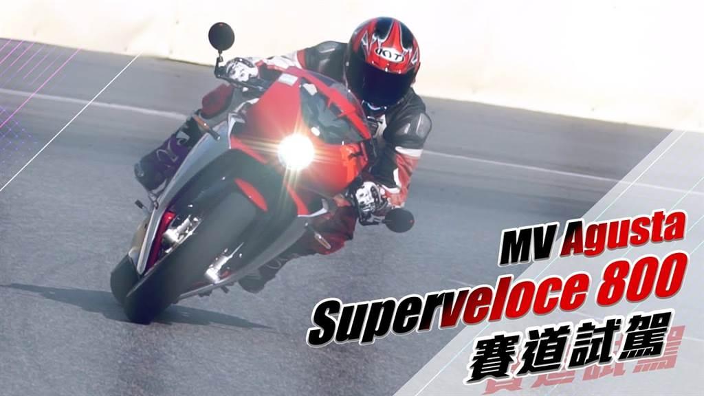 超美型!MV Agusta Superveloce 800 賽道試駕