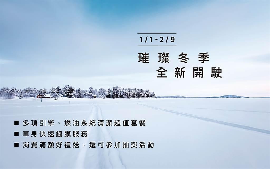 KIA總代理台灣森那美起亞汽車冬季健檢開跑,自2021年1月1日至2月9日止,預約回廠即享有22項綜合車輛平安檢查,給予車主最全面的愛車呵護。