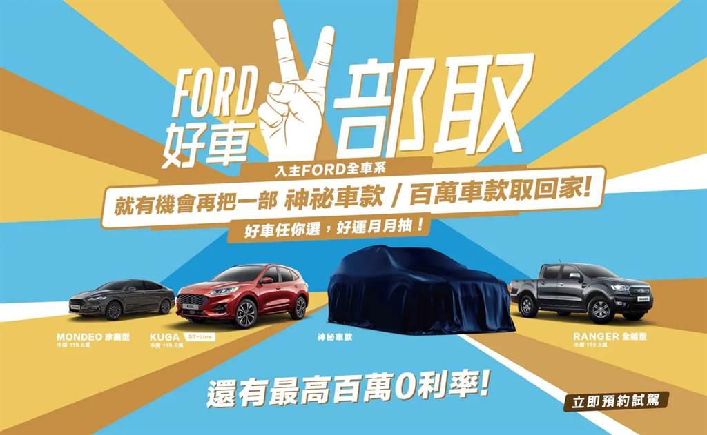 Ford於2020年全品牌銷售量成長近四成,「Ford好車二部取!」等專屬優惠一月登場。