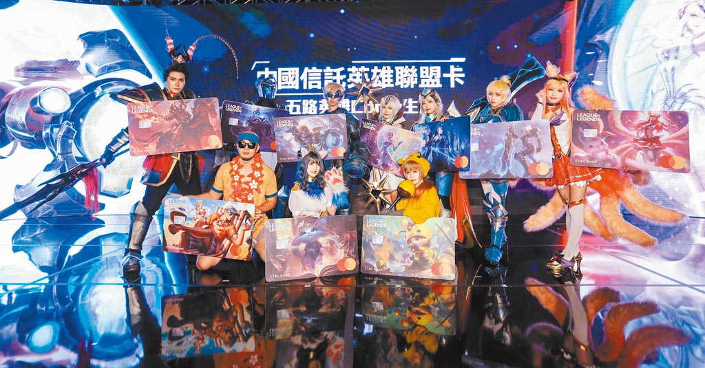 中國信託切進「宅卡」戰場,首度整合五大生活消費需求優惠,更針對遊戲族獨家發行伊澤瑞爾、拉克絲款限量製作LED發光卡面。(中信銀提供)