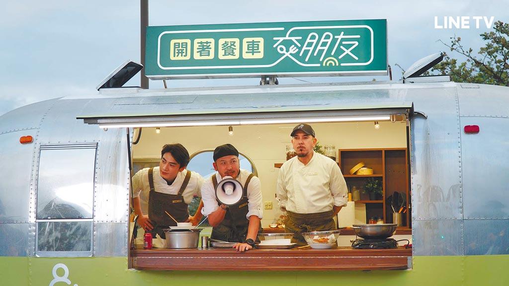 黃秋生(右起)、KID、宋柏緯主持的《開著餐車交朋友》節目把餐車開到墾丁大街。(LINE TV提供)