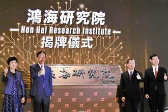 《其他電子》鴻海研究院揭牌 劉揚偉:蛻變科技鴻海的新篇章