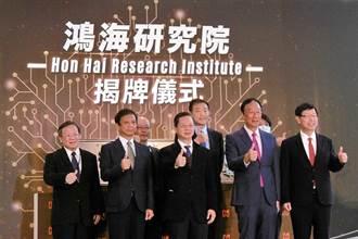 《其他電子》鴻海研究院揭牌 劉揚偉:精實規模聚焦技術研發