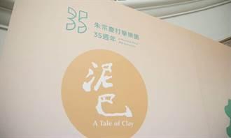 朱宗庆》2021年1月2日 朱宗庆打击乐团成立35周年