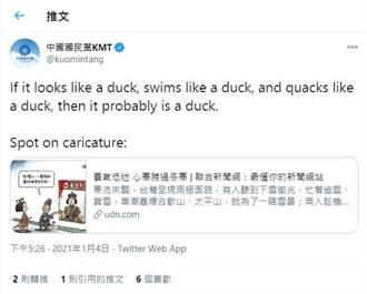 聲援亞洲週刊  國民黨推特拿鴨子比喻蔡總統民選獨裁