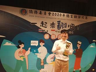 唯一高職生出線  葉勇江僑生翻譯賽奪佳績