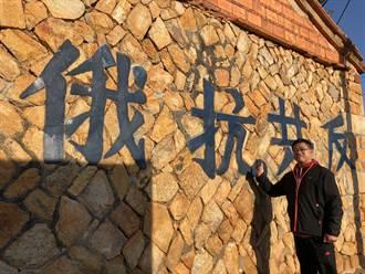牆壁上的金門 后水頭軍事標語塗上新妝