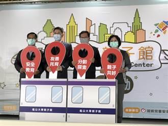 龜山區第1處親子館啟用 走機場捷運風