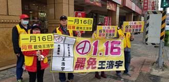 獨/罷王浩宇最後一哩路 國民黨助陣路口舉牌宣傳衝票