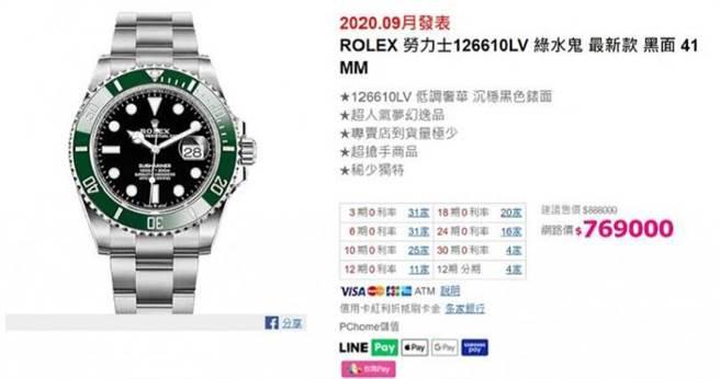 2020年9月才發表的新款勞力士綠水鬼,官網定價31萬7千元,但已經惡意炒作逾60萬,且仍是一錶難求、有錢也買不到。(圖/翻攝畫面)
