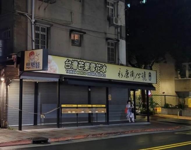 永康街知名芒果冰收攤,昔日人氣不再。(翻攝批踢踢)