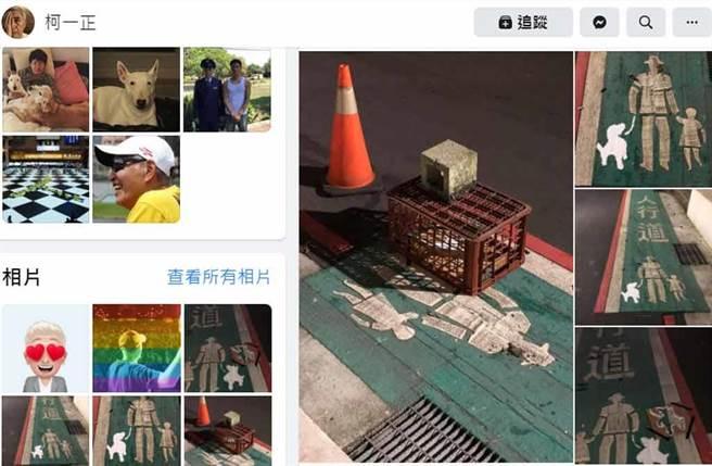 導演柯一正在臉書「自曝」他在行人標誌上「加一隻狗」。不過此舉恐觸犯《道路交通管理處罰條例》第82條,可處1200~2400元罰款。(照片來源:截自柯一正臉書)