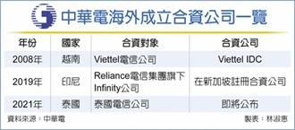 中華電海外大進擊 將在泰設合資公司