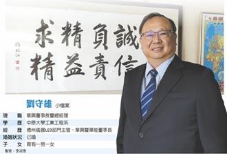 華興董事長劉守雄 強化UV LED 目標潔淨科技