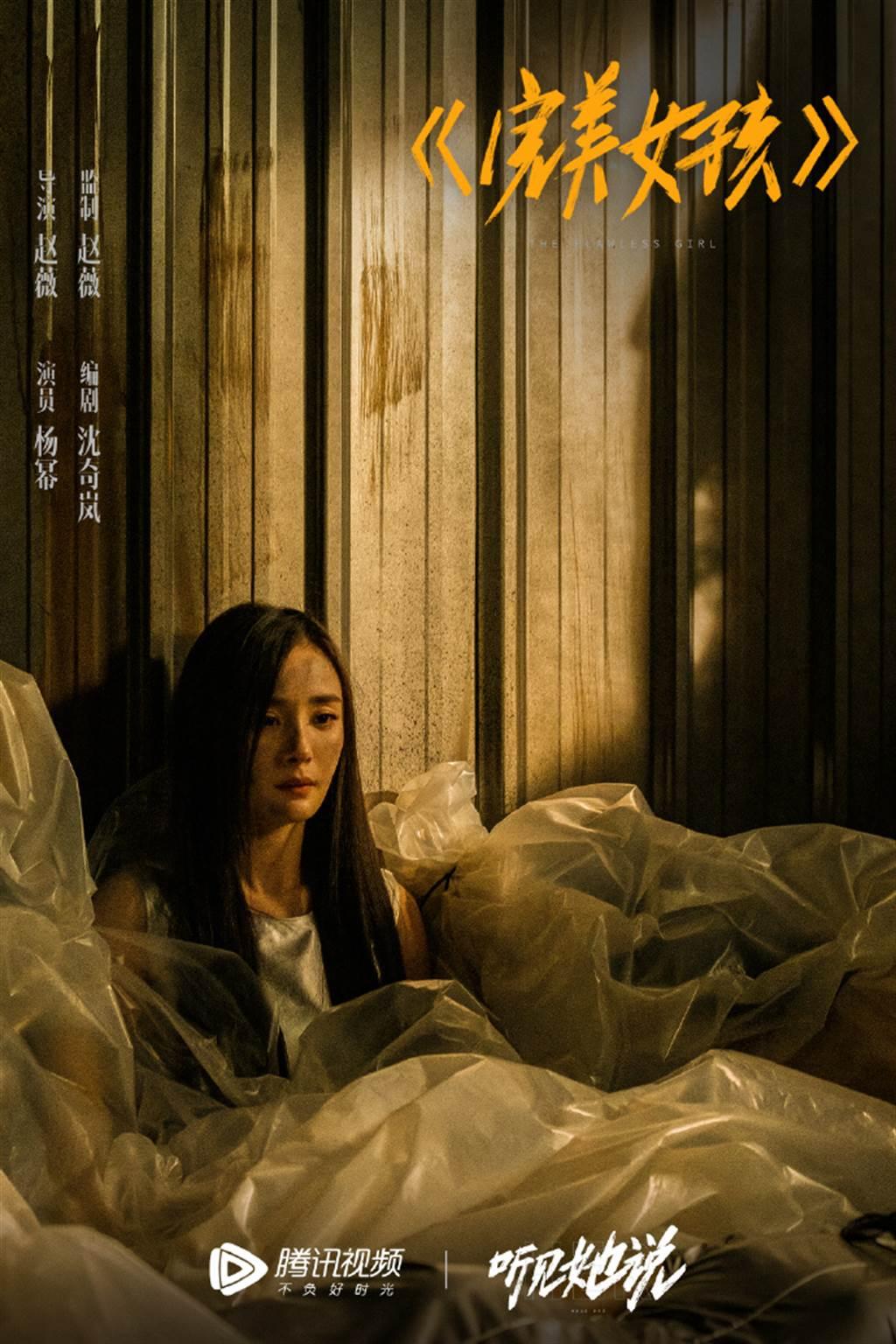 杨幂演出的电视剧《完美女孩》剧照曝光。(图/取材自腾讯视频听见她说微博)