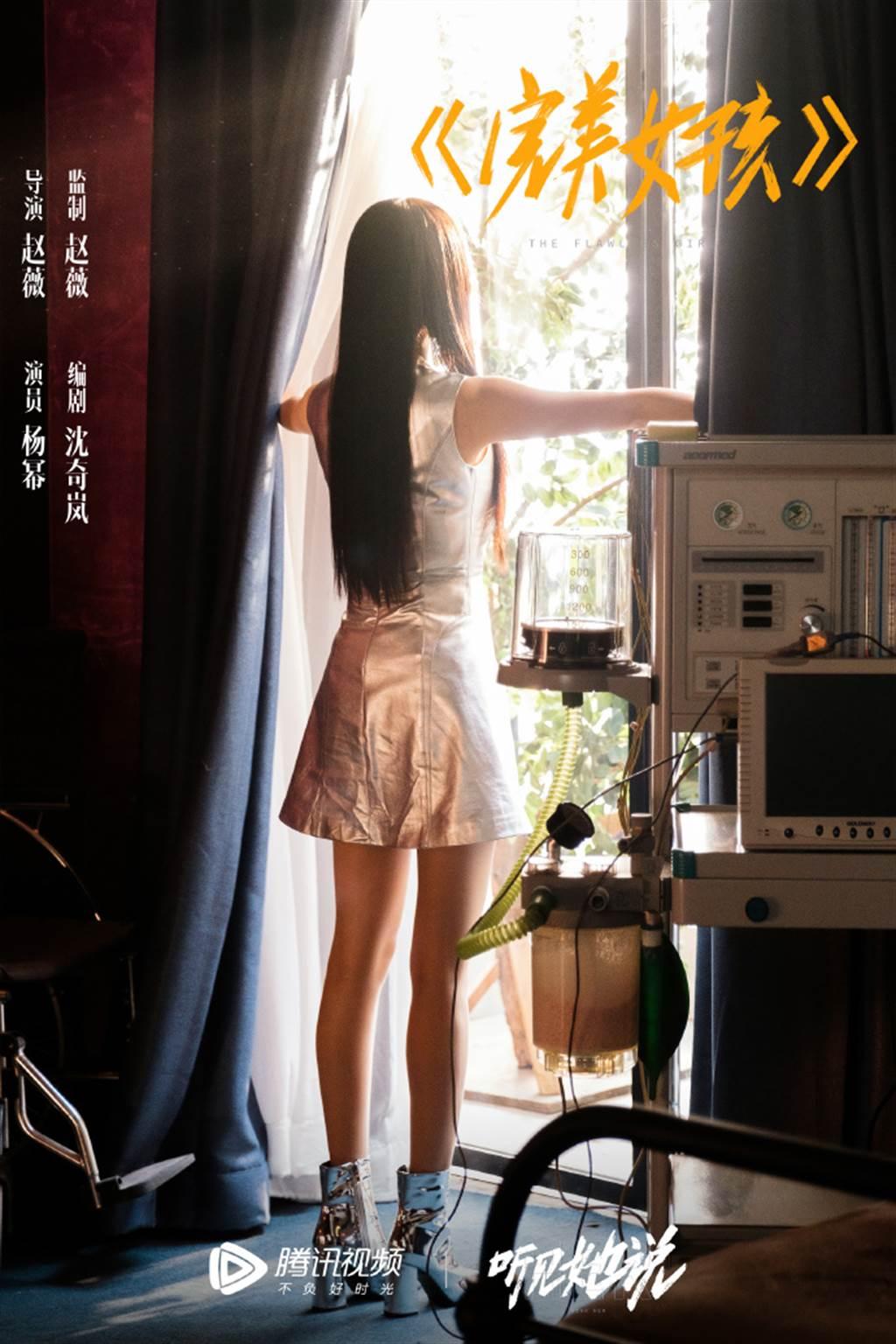 杨幂身穿金色无袖洋装,她前凸后翘的身材曲线全都露。(图/取材自腾讯视频听见她说微博)