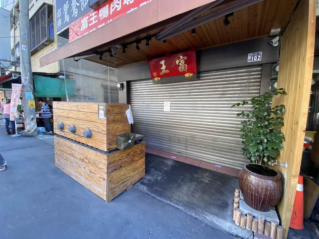 富王鴨肉店仍大門深鎖未對外營業。(資料照/馮惠宜攝)